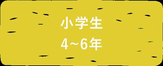 小学生4~6年