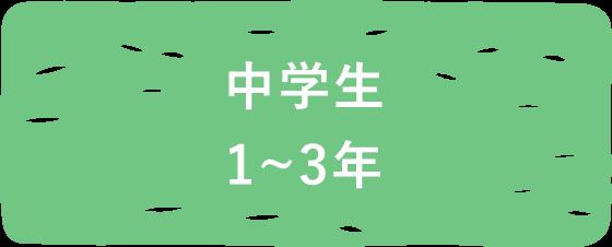 中学生1~3年