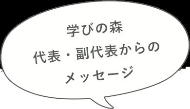 学びの森代表・副代表からのメッセージ